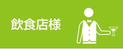 icon_inshoku