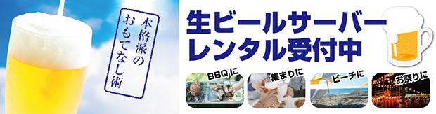 yanagiya_beer_servicepage