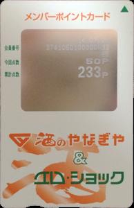 menbers_card