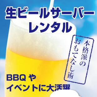 ビールサーバーレンタルのイメージ