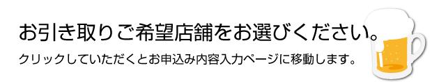yanagiya_beer_tenpo_select_01
